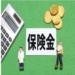 新型コロナウイルス感染で10万円給付される保険が話題